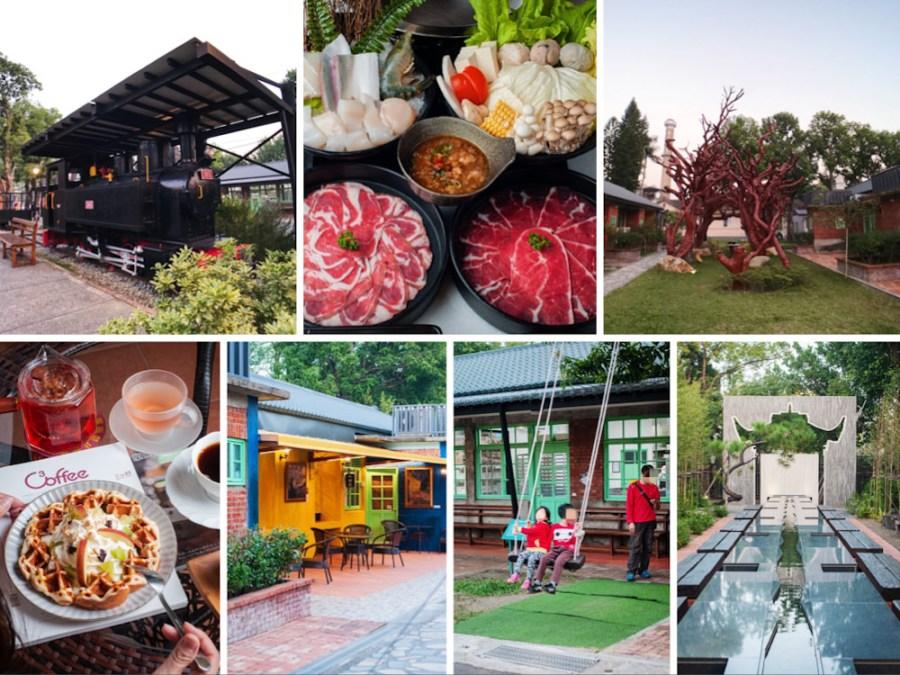 (台南景點/善化區)新景點 「深緣及水善糖文化園區」有吃有喝又有玩!免門票入園!