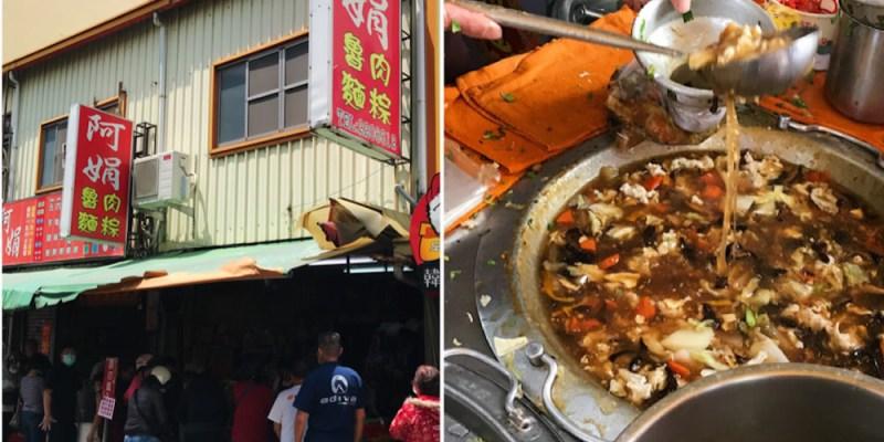 (台南美食/中西區)國華街排隊美食【阿娟肉粽魯麵】 在地飄香三十年,永遠都是大排長龍,好吃到出動警察管秩序。