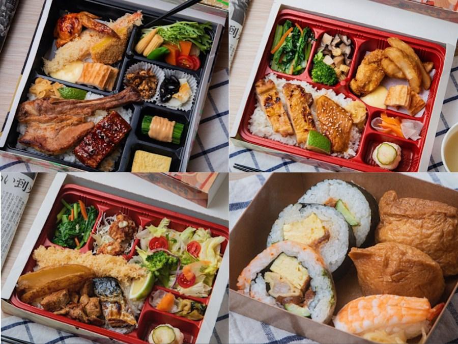 台南防疫便當【初幸居食屋】日本越光米飯和經典手作料理濃縮在日式外帶便當裡!平價超值豐富又美味!