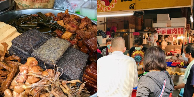 (台南美食/安南區)果菜批發市場【萬長滷味】用大鐵盆裝滷味,市場裡人手一袋的必吃美食 !