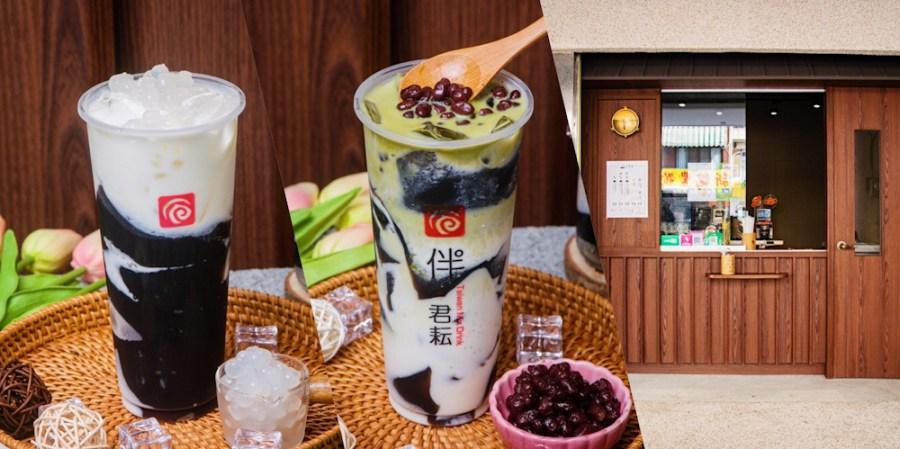 台南飲料【伴君耘】仙草凍飲專賣店,加入高品質的統一鮮奶,是飲料也是甜點!好喝又好吃的下午茶新選擇!