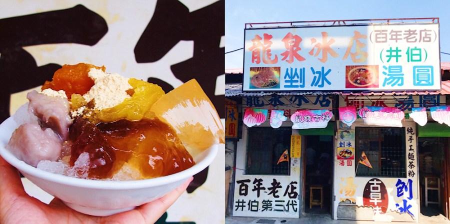 (台南美食/麻豆區)《龍泉冰店》偶像劇想見你的拍攝景點,麻豆必吃的百年冰店美食!