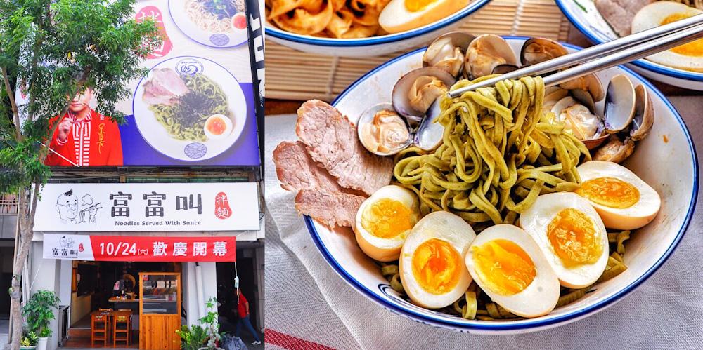 新店報報!【富富叫拌麵】超夯的網購美食,Q彈有勁風味獨特的乾拌麵,在台南開實體店面囉!