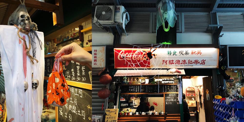 台南最有萬聖節氣氛的【阿枝泡沫紅茶二店】新店開幕囉 !