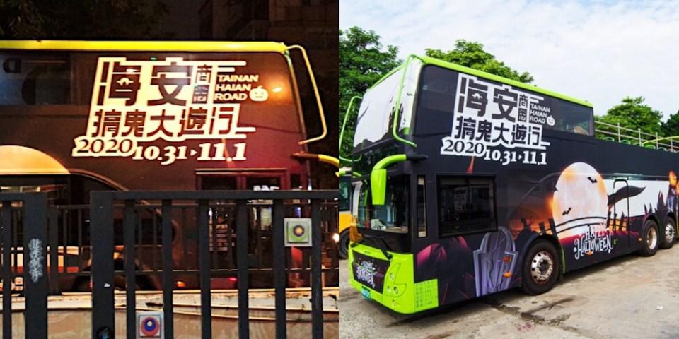 2020台南唯一「海安商圈屍速列車」雙層觀光巴士,準備萬聖節搞鬼大遊行囉!