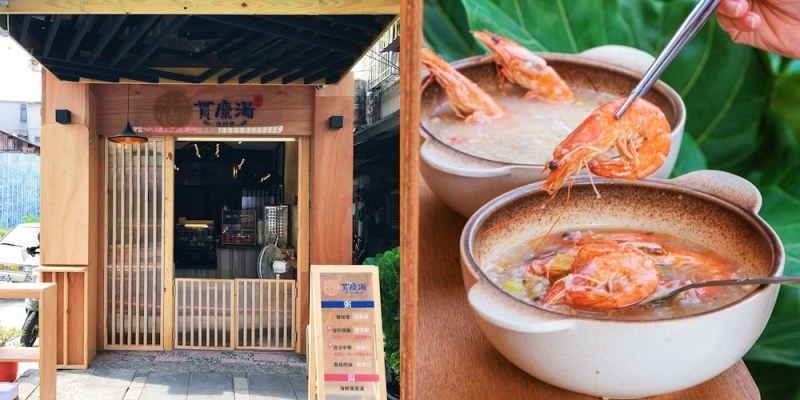 台南美食【老莫貫糜湯】讓人有秒到日本的錯覺!隱身於河樂廣場巷弄旁的海鮮粥品專賣店,每日限量供應!