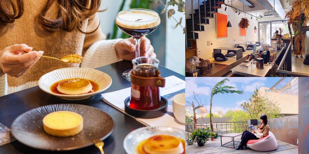喜歡品咖啡一定要來台南萃行咖啡館,這裡的咖啡絕不讓你失望 !「調酒咖啡」微醺迷人!手工焦糖布丁神級美味 !