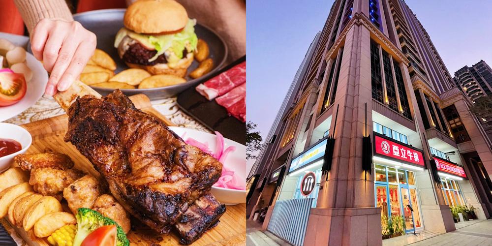 台南難得一見的阿根廷美食「亞立牛排」提供道地阿根廷慢火炭烤牛排,旅居阿根廷三十多年的主廚把全熟牛排變嫩了 !