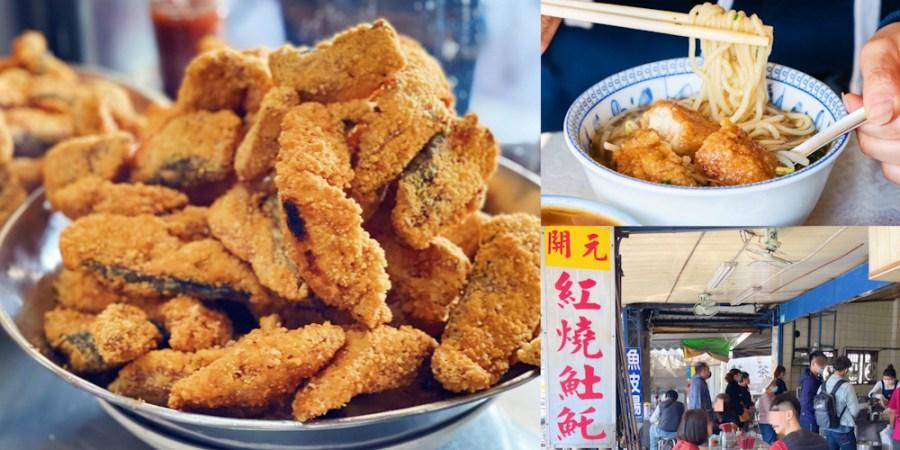 讓特斯拉瞬間當機的「開元路土魠魚羮」台南人從小吃到大的40年老店,不分時段總是滿滿人潮 !