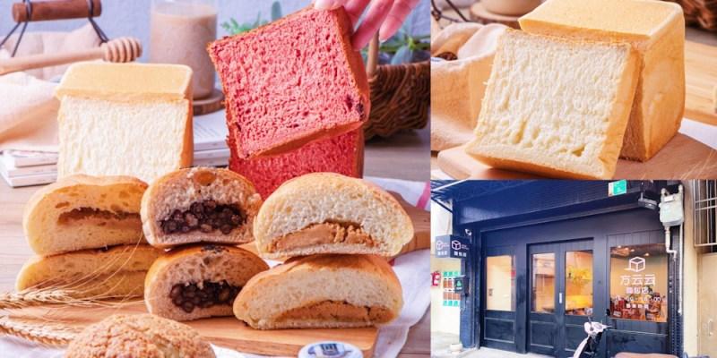藏身台南巷弄內的超人氣美食【方云云麵包店】每天只賣3小時的限定麵包,必吃極緻生吐司 !