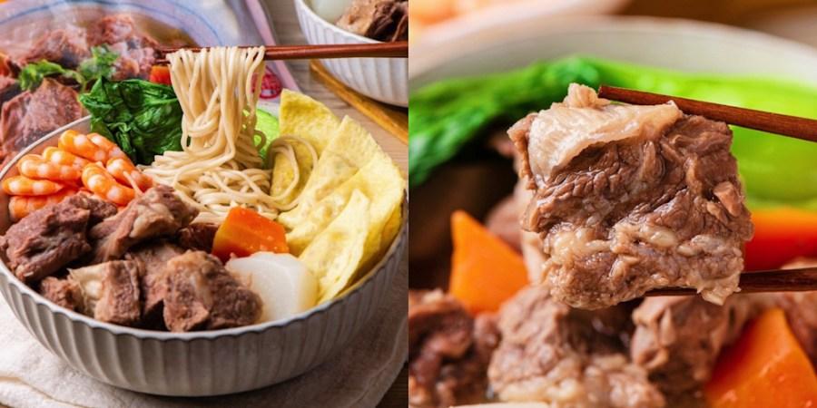 宅配美食/傳承50年的經典料理「史家庄方便廚房」清燉牛肉湯,快煮10分鐘美味即時上桌 !