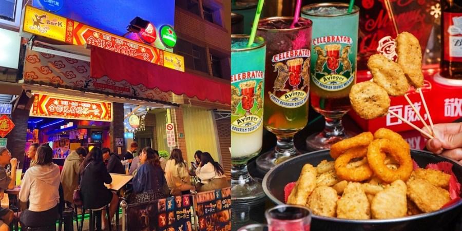台南酒吧【Bark露天茶飲酒吧】調酒、啤酒、飲料全都買一送一太超值,海安路上的露天老屋酒吧越夜越美麗 !