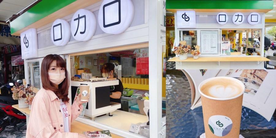 咖啡廳水準的外帶咖啡吧!台南【口力口咖啡】使用百分之百阿拉比卡咖啡豆,咖啡還可以「免費加厚」 !