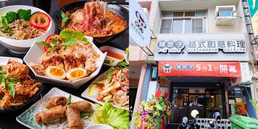 台南超人氣平價美食【豬鼻子越式創意料理】新店開幕 ! 正宗南洋風味料理好吃到太犯規 !