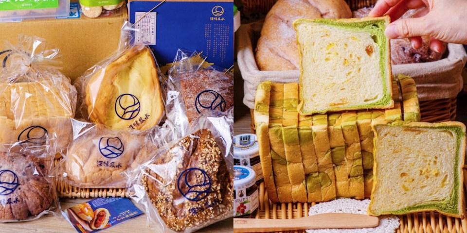 台南深緣及水全新推出「防疫麵包百寶箱」把排隊才吃得到的「關廟鳳梨吐司」「羅宋」等多款超人氣熱銷麵包通通送到家!