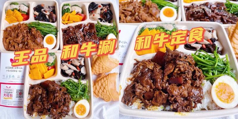王品集團【和牛涮 台南中華西店】外帶和牛便當竟然只要$178元太超值 !