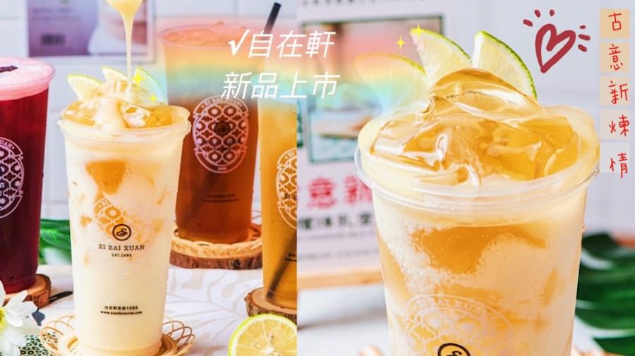 【台南飲料】自在軒茶飲新品上市「檸檬煉乳愛玉綠」尬出酸甜好滋味 !