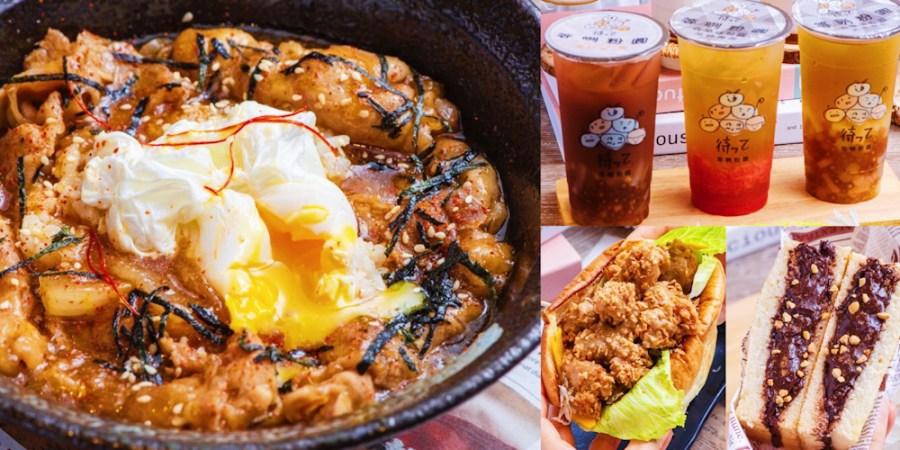 台南『等咧粉圓』不只飲料好喝,私房料理 : 薑汁豬肉丼飯、日式炒烏龍麵也太好吃 !