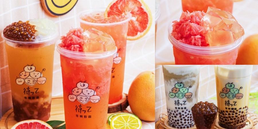 台南首創「葡萄柚綠茶加愛玉」迸出沁涼新滋味 ! 橘紅漸層好繽紛,滿滿果肉超過癮 ! 等咧粉圓新品上市 !