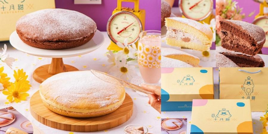 台南「十月甜Oct. Sweet波士頓派」爆餡又療癒系的幸福甜點 ! 台南伴手禮、彌月蛋糕推薦 !