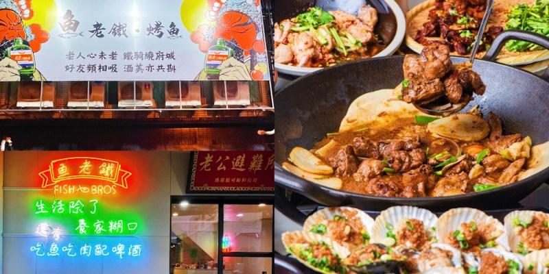 台南【魚老鐵·烤魚】搬家囉 ! 全新裝潢全面菜色大升級,更多創意風味料理,讓人欲罷不能 !