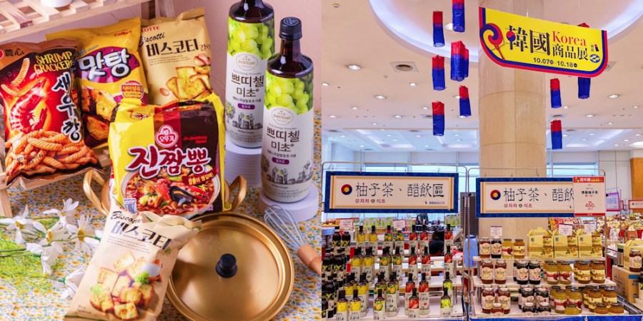 2021新光三越台南中山店「韓國展」最道地的韓式美食超必買 !