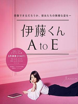 伊藤君A到E 線上看 - 日劇 - Gimy TV劇迷