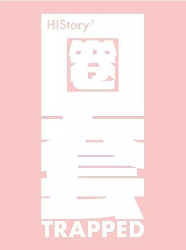 HIStory3圈套 第20集 - 順暢雲 - Gimy TV 劇迷線上看 - 電影線上看 - 戲劇線上看