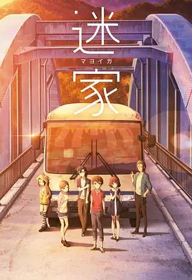 迷家 線上看第06集 - 麻花雲 - 動漫 - Gimy TV 劇迷