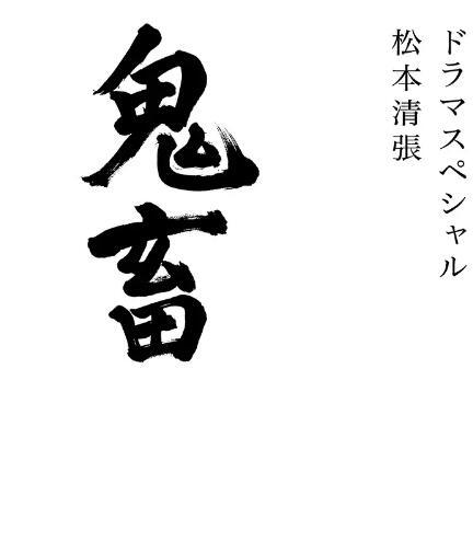 松本清張鬼畜 線上看 - 日劇 - Gimy TV劇迷