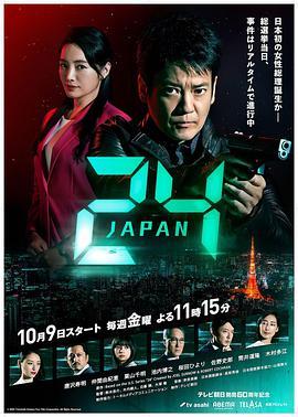 24小時日本/24 Japan - 日劇 - Webs TV劇迷
