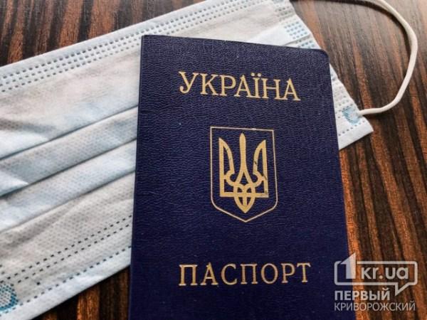 Де під час карантину можна вклеїти фото у паспорт у ...