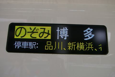 【JR海】N700系営業運転開始