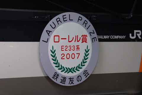 【JR東】E233系ローレル賞受賞記念HM
