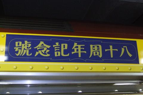 【メトロ】「地下鉄開通80周年記念号」
