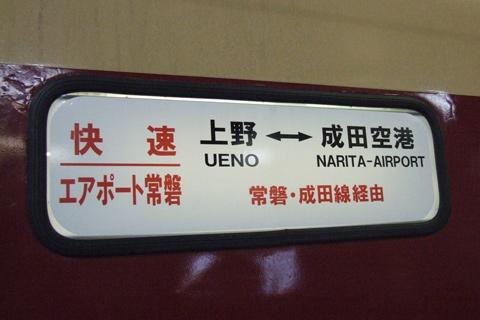 【JR東】エアポート常磐号運転