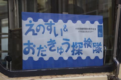 【小田急】えのすい&おだきゅう探検隊