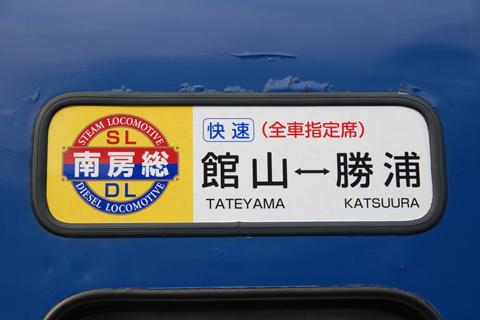 【JR東】DL・SL南房総号運転(1/26)