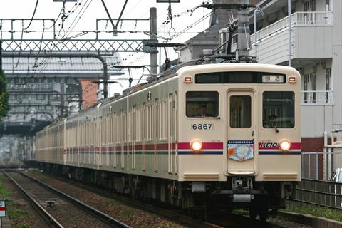 【京王】Tama Zoo Train 50周年記念号