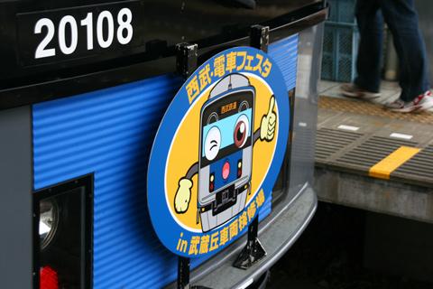 【西武】電車フェスタ2008関連臨時列車