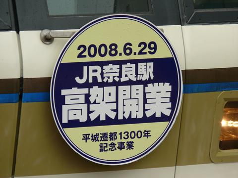 【JR西】奈良駅高架開業HM