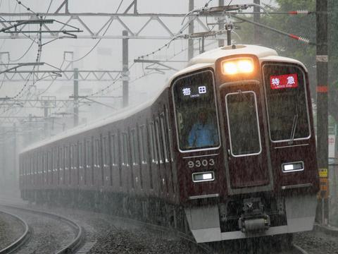 【阪急】9300系9303F営業運転開始