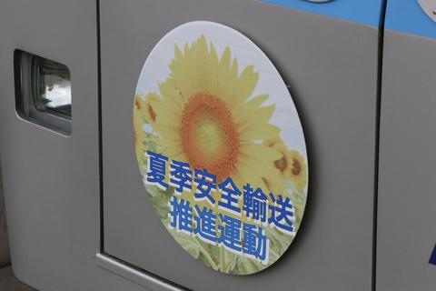 【京王】夏季安全輸送推進運動HM
