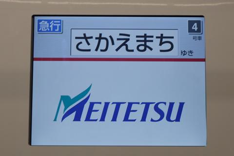 【名鉄】瀬戸線栄町乗り入れ30周年記念