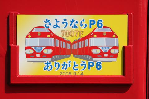 【名鉄】7000系6連さよなら運転