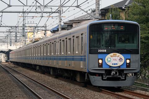 【西武】2008日本シリーズ応援号