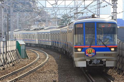 【都営】三田線40周年記念号