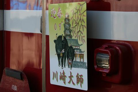 【京急】大師線干支ヘッドマーク掲出