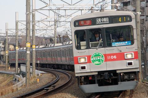 【東急】MM線5周年記念みなとみらい号
