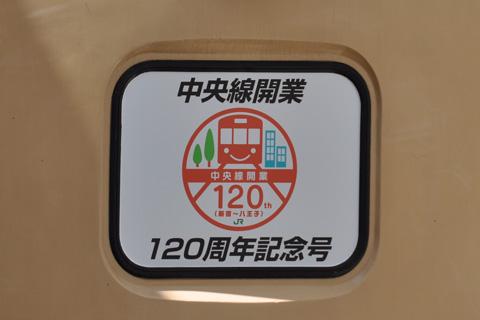 【JR東】中央線開業120周年記念号